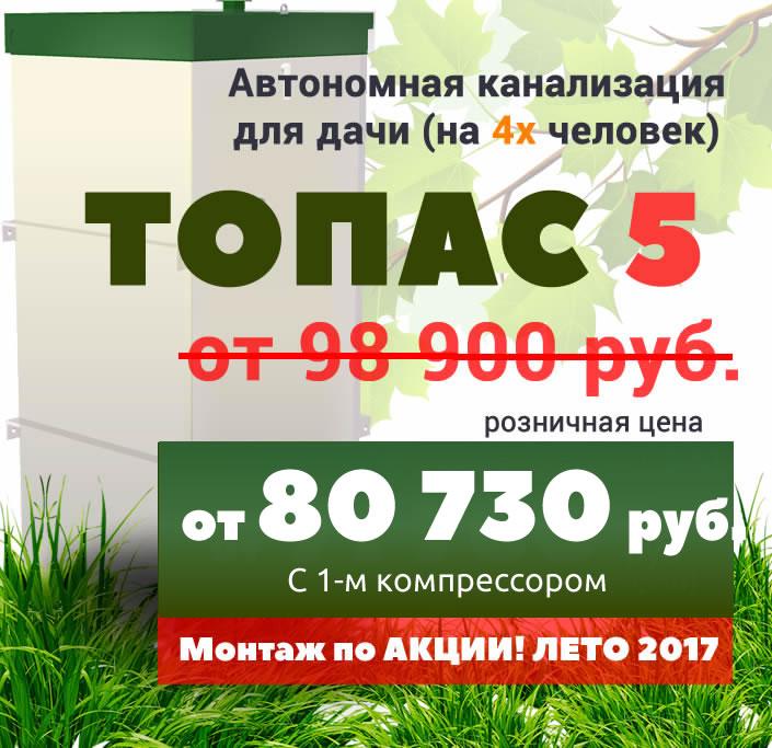 Септик топас официальный сайт производителя видео нахимовское военно морское училище севастополь официальный сайт